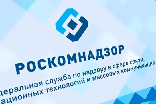 Мошенники рассылают спам от имени Роскомнадзора