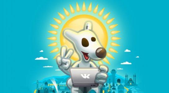 «ВКонтакте» появился паблик для казахстанцев