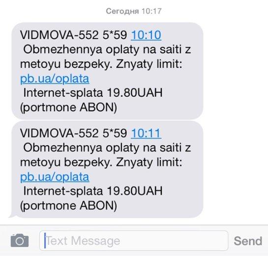 «ПриватБанк» отказался обслуживать платежи через систему Portmone