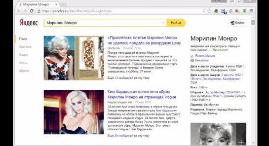 «Яндекс» начал тестирование нового информационно-поискового сервиса о знаменитостях
