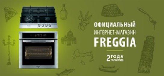 Открыт новый интернет-магазин ТМ Freggia