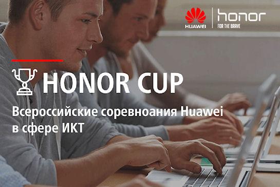 Huawei подвела итоги онлайн-школы, проходящей в рамках Huawei Honor Cup