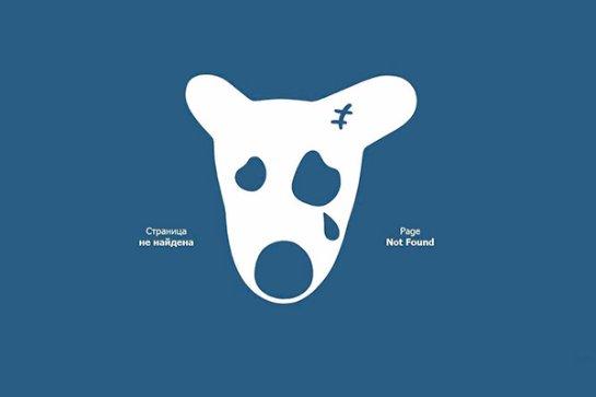 Пользователи «ВКонтакте» боятся закрытия сайта