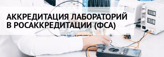 Получение аккредитации в Федеральной службе РФ  — доверьте нюансы профессионалам