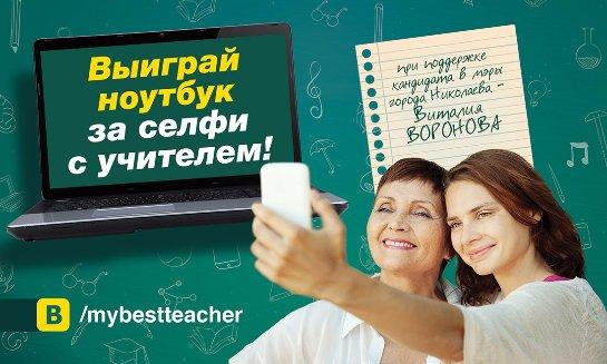В Николаеве прошел  конкурс «Мой учитель- самый лучший!»