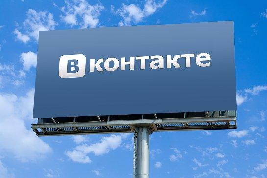 Пользователи «ВКонтакте» жалуются на блокировку аккаунтов