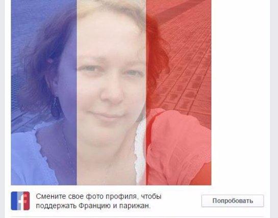 Соцсеть  «Facebook»  поддержала жителей Франции