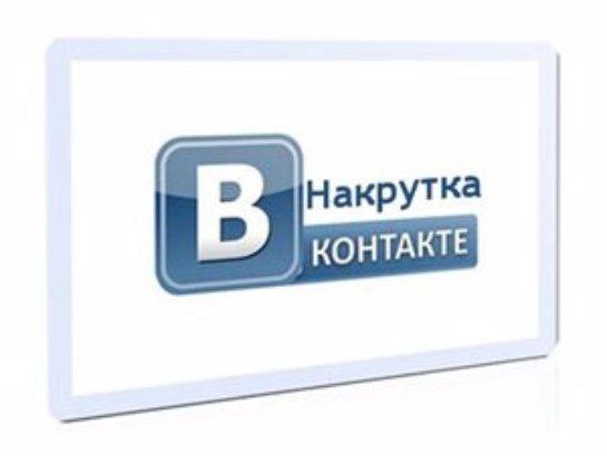 Что такое накрутка друзей Вконтакте