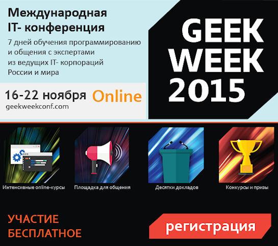 Бесплатная онлайн IT-конференция GeekWeek-2015. Начало — 16 ноября