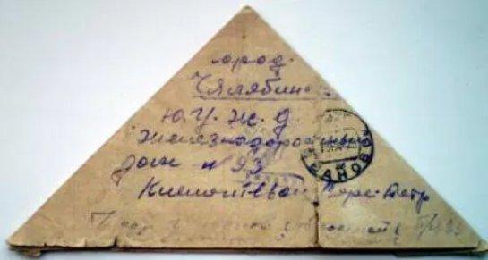 Как сделать конверт треугольник из бумаги