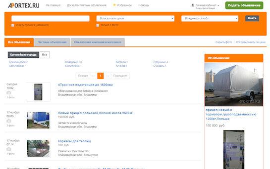 Новые доски бесплатных объявлений в России