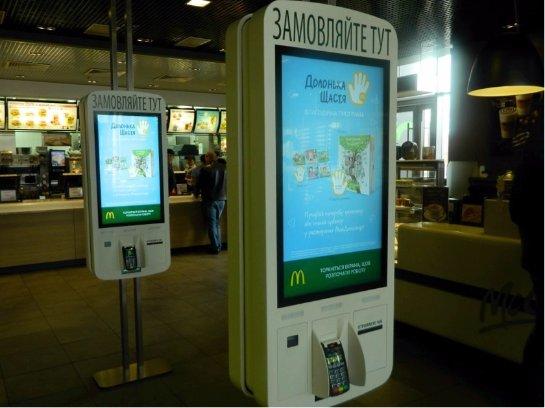В McDonald's появились терминалы самообслуживания