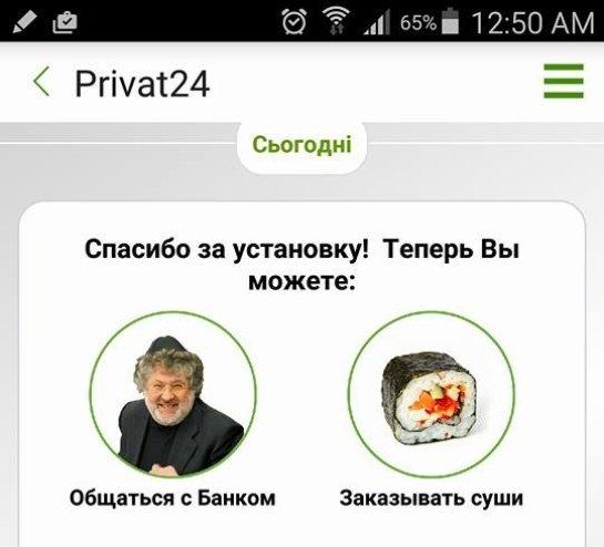 В Приват24 теперь можно заказывать еду