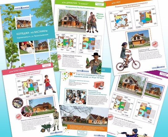 Незаменимо в рекламной кампании: дизайн буклета и презентация