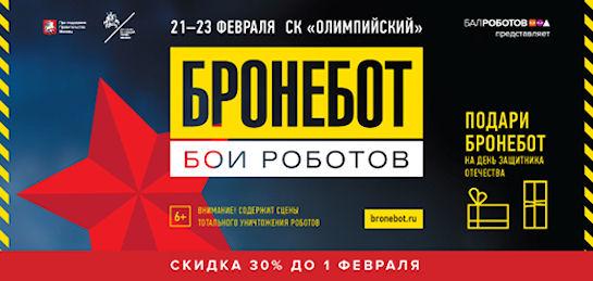 БАЛ РОБОТОВ представляет шоу «БРОНЕБОТ» – БОИ РОБОТОВ