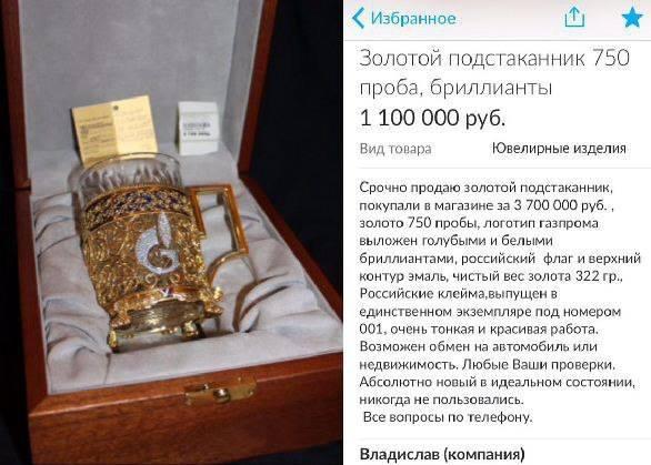 В России продают золотой подстаканник в бриллиантах с логотипом «Газпрома»