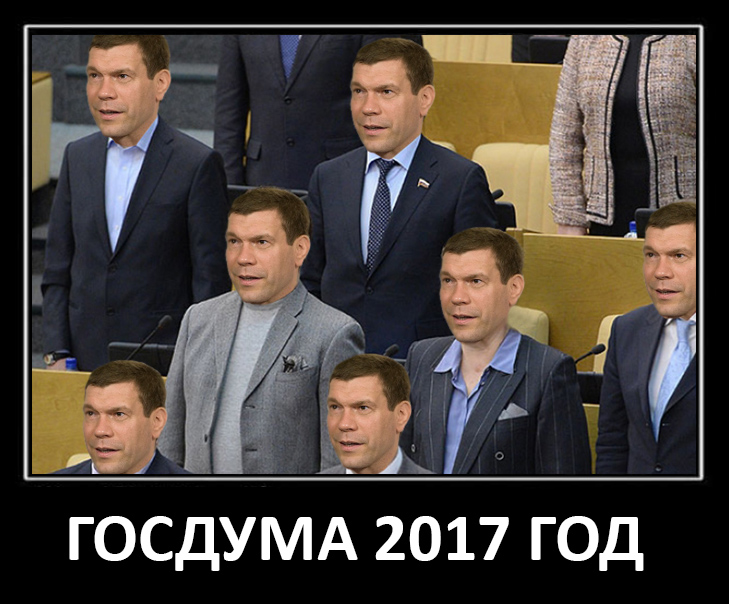 Поклоны Царева в Госдуме России. Фотожабы