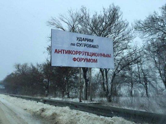 «Ударим по сугробам!»: Саакашвили высмеяли на билбордах