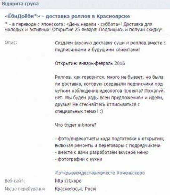 Странное название российского общепита огорошило Интернет
