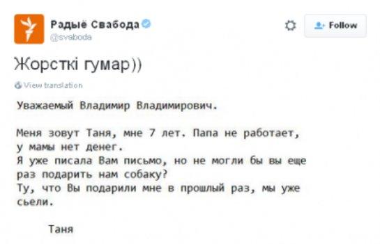 В Сети иронично высмеяли подарки Путина российским детям