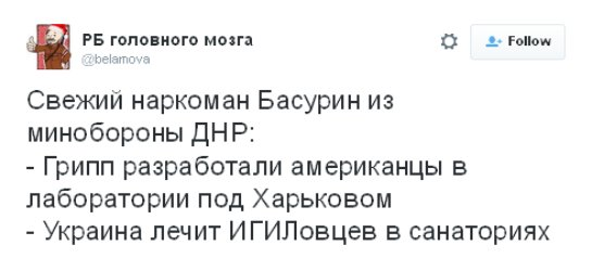 В соцсетях высмеяли придуманную в ДНР байку про грипп