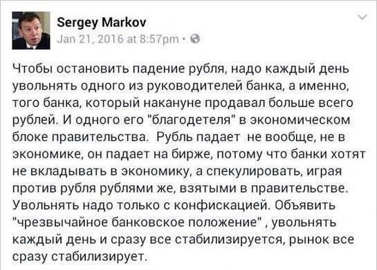 Падение рубля в России: в сети высмеяли советы путинского пропагандиста