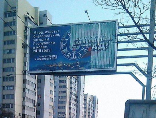 «Власти» ДНР отправляют жителей в ад в поздравительных билбордах. Фото