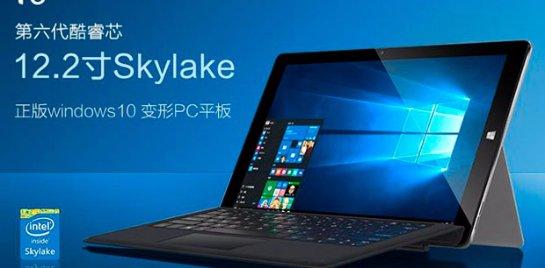 Компания Cube представила клон Surface Pro