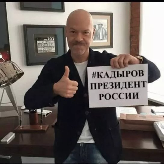 В Интернете высмеяли Бондарчука и Баскова за поддержку Кадырова