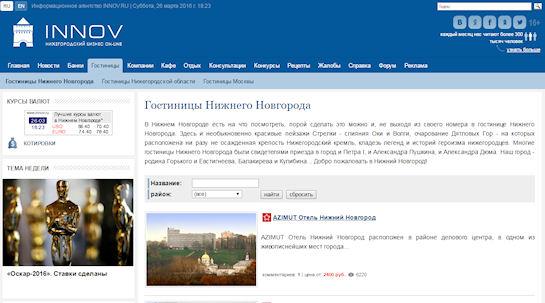 Портал об истории и современной жизни Нижнего Новгорода