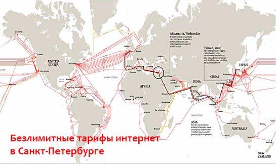 Безлимитные тарифы интернет в Санкт-Петербурге