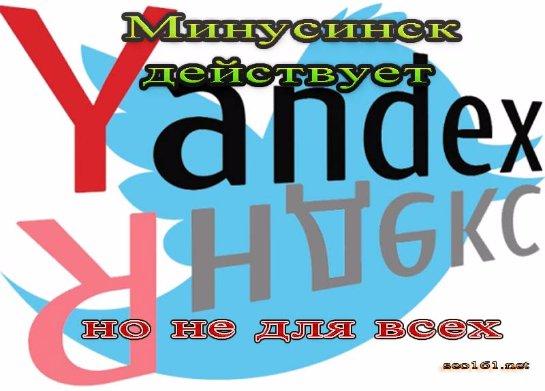 Поисковый запрос «Продвижение сайта в Яндексе Шахты» и алгоритм «Минусинск»: как это всё работает