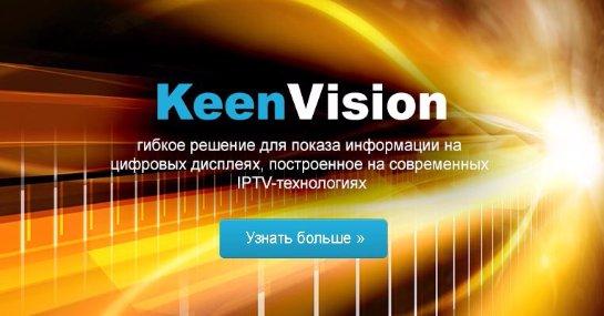 Высокотехнологичная система видеопрезентаций, рекламных показов и информационных блоков