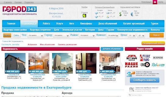 Интересный и полезный городской сайт Екатеринбурга