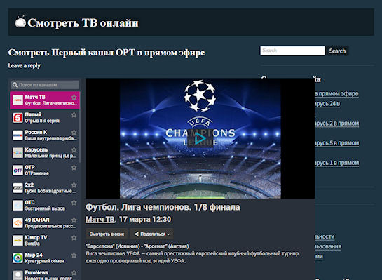 Телевидение в режиме онлайн