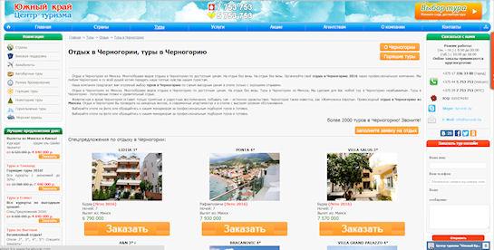 Самый лучший и экономный отдых от белорусской компании