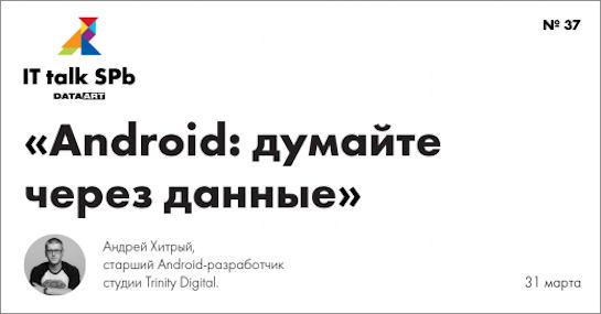 Приглашаем друзей на 37-й IT talk в Петербурге