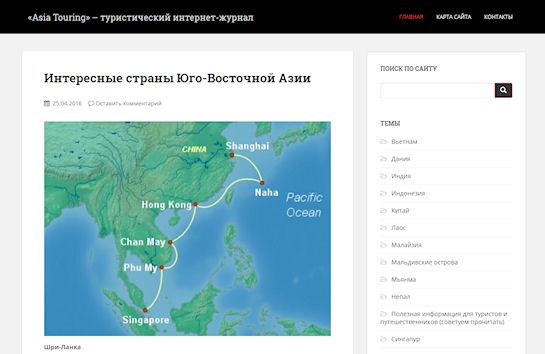 Правдивый сайт о путешествиях в разные страны мира