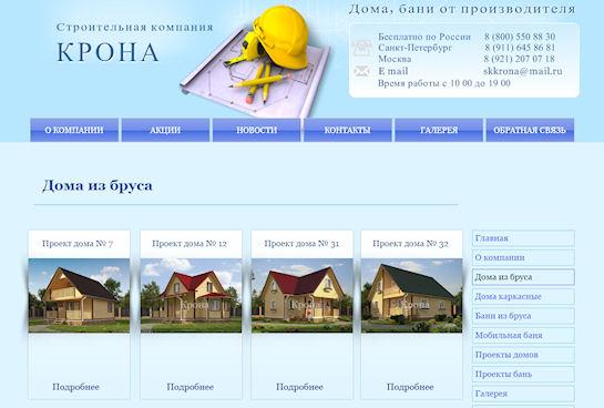 Современные и безопасные дома и качественного бруса