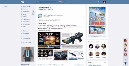 «ВКонтакте» изменил дизайн