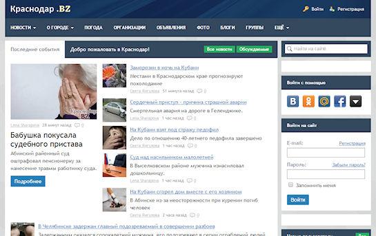 Новостной портал в сети интернет