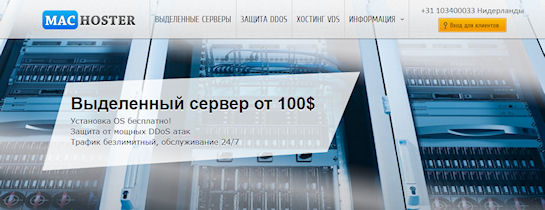 Виртуальные и выделенные сервера с самой надежной защитой