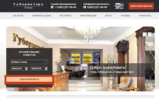 Великолепный отель в историческом районе Твери