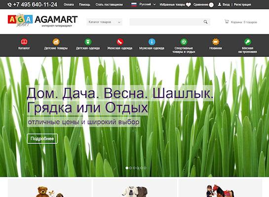 Огромный интернет-гипермаркет качественных товаров