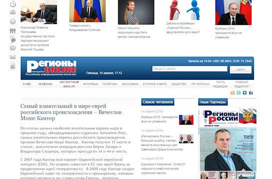 Современный сайт о событиях в мире и  регионах России