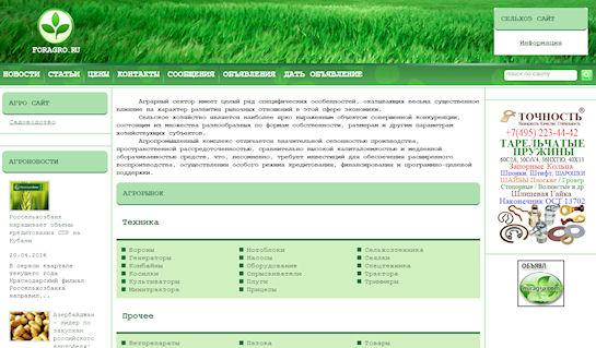 Портал для тех, кто беспокоится об аграрной России