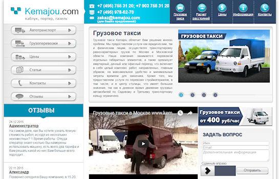 Качественные грузовые перевозки в Москве и области