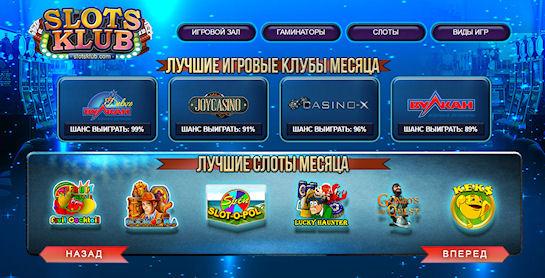 Лучший сайт автоматов онлайн: только честная игра