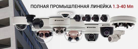 Современные системы видеонаблюдения с камерами высокого разрешения