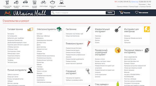 Самый полный список интернет-магазинов Украины
